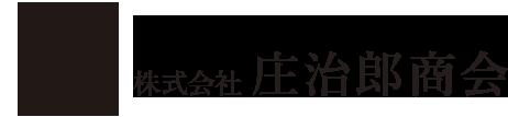 株式会社庄治郎商会